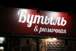 Калининградскую область посадили на «Бутыль»