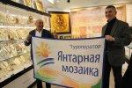 Янтарный мост России открыл движение от Большого Гостиного Двора