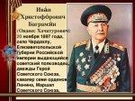 Маршалу Баграмяну - 120 лет