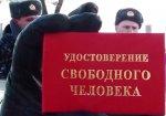 Репрессии вернулись в Россию