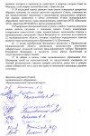 Депутатский бунт в Краснознаменске