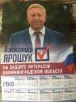 «Почта России» и осточертевший Ярошук