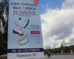 Янтарь России в Москве