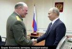 Следователь стремился убить генерала, так считает Борис Косенков