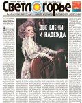 Светлогорье. Октябрь №6 (416) 2017 год