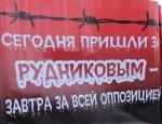 МИТИНГ: свободу Игорю Рудникову!