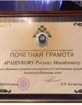 Рудников разворошил зловонную помойку в СУ СК РФ