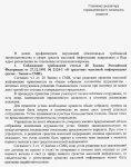 Как «закрывали» газету «Светлогорье»