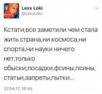 Скоро запретят разговаривать по-русски?