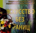 Янтарный пленэр в Отрадном