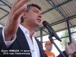 Вспомним подло убитого Бориса Немцова