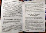 Покушение на интеллектуальную собственность Пятикопа