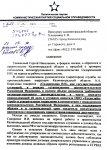 Прокуратура уличила подчиненных Алиханова во лжи
