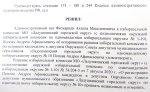 Едерасовская зачистка Ладушкина