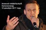 Покушение на Навального в Калининграде