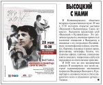 К открытию выставки «Высоцкий в Калининграде. Сорок лет вместе»
