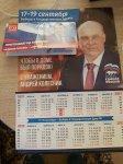 Всероссийская взятка избирателям