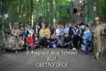 Парк янтарного периода принимает туристов